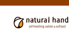 ナチュラルハンド natural hand - oil healing salon & school